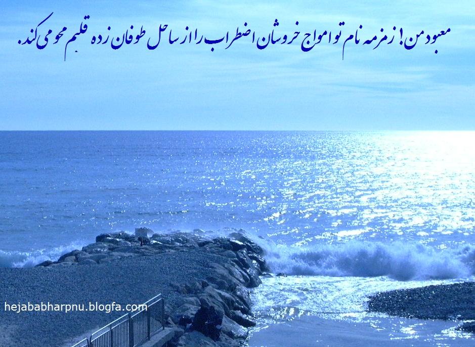 http://spinel.persiangig.com/image/khodaya.jpg